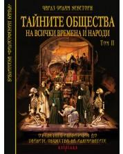 Тайните общества на всички времена и народи – том 2: От Светата инквизиция до тайните общества на Илюминатите -1