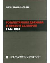 totalitarnata-darzhava-i-pravo-v-balgariya-1944-1989
