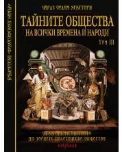 Тайните общества на всички времена и народи – том 3: От Франкмасонството до тайните политически общества -1