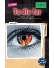 To die for (Учете английски с криминалните хорър разкази - ниво B1 и B2)