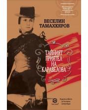 Тайният приятел на Каравелова -1