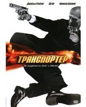 Транспортер (DVD)