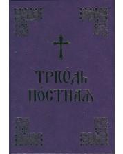 Триод Постен (на църковнославянски език)