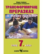 Трансформиращ преразказ за външно оценяване и кандидатстване след 7. клас