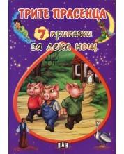 Трите прасенца (7 приказки за лека нощ)