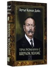 Три романа с Шерлок Холмс