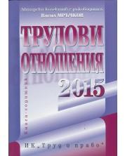 Трудови отношения 2015. Книга-годишник + CD