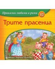 Приказки любими в рими 12: Трите прасенца -1
