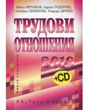 Трудови отношения 2019 + CD. Книга-годишник