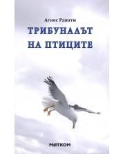 Трибуналът на птиците