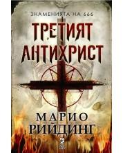 Третият антихрист