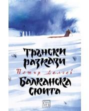 Трънски разкази. Балканска сюита (меки корици)