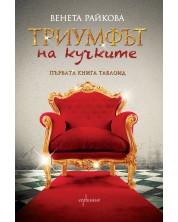 Triumphyt_na_kuchkite_cover-first
