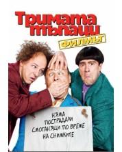 Тримата тъпаци (DVD)