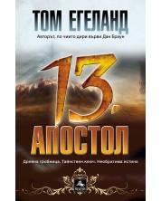 13. апостол -1