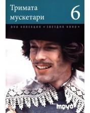 Тримата мускетари (DVD)