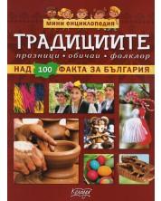 Мини енциклопедия: Традициите