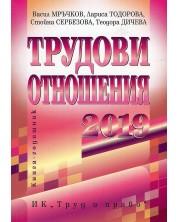 Трудови отношения 2019. Книга-годишник -1