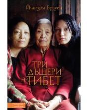 Три дъщери на Тибет -1