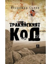 trakiyskiyat-kod