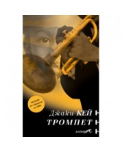 Тромпет