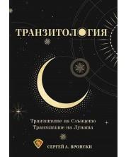 Транзитология. Транзитите на Слънцето и Луната -1