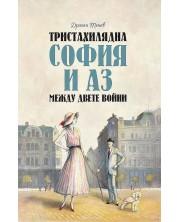 Тристахилядна София и аз между двете войни -1