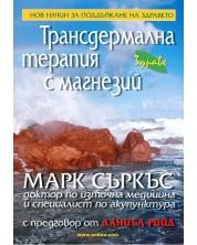 transdermalna-terapija-s-magnezij