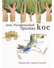 tragnal-kos-asen-raztsvetnikov-zahariy-stoyanov
