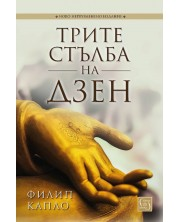 Трите стълба на дзен (ново непроменено издание) -1