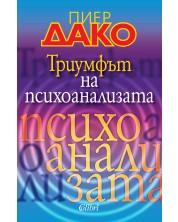 Триумфът на психоанализата (Второ издание)