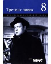 Третият човек (DVD)