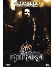 Царството на мрака (DVD)