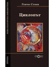 Циклопът (Нова българска библиотека)