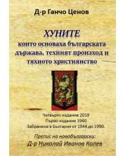 Хуните, които основаха българската държава, техния произход и тяхното християнство