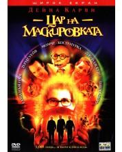 Цар на маскировката (DVD)