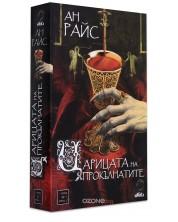 Царицата на прокълнатите (Вампирски хроники 3)