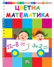 Цветна математика