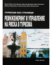 Туризъм без граници - Реинженеринг и управление на риска в туризма - Нова звезда