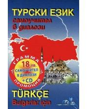 Турски език - самоучител в диалози / Turkce Bulgarlar icin + CD