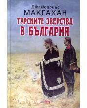 Турските зверства в България (меки корици)