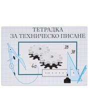 Тетрадка за техническо писане - 16 листа -1