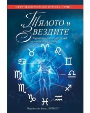 Тялото и звездите. Зодиакът като наръчник за цялостно здраве -1