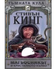 Тъмната кула 4: Магьосникът и кристалното кълбо (твърди корици)