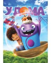 У дома (DVD) -1