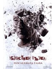 Убийствен пъзел : Последната глава (DVD)