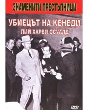 Убиецът на Кенеди (DVD)