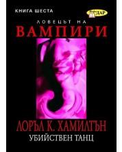 Убийствен танц, книга 6