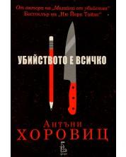 Убийството е всичко -1