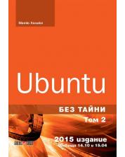 Ubuntu без тайни - том 2